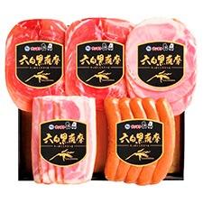 黒豚生ハムスライス・黒豚ロースハムスライス・黒豚ベーコンスライス・黒豚ウインナー