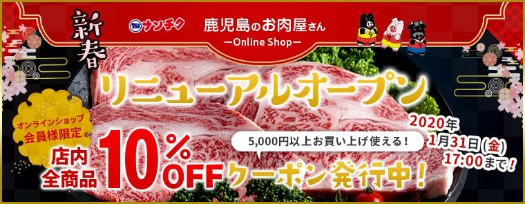 店内全商品10%OFFクーポン発行中!