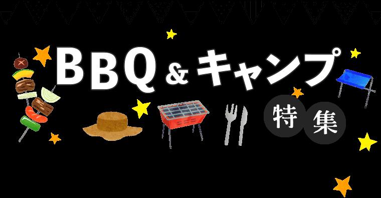 BBQ&キャンプ特集