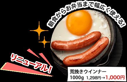 朝食からお弁当まで幅広く使える 荒挽きウインナー 1000g