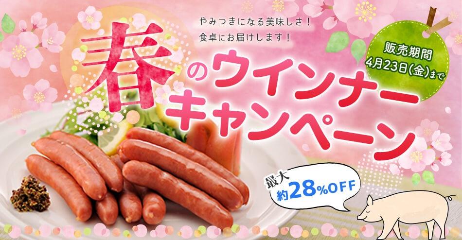 春のウインナーキャンペーン 4月23日(金)まで