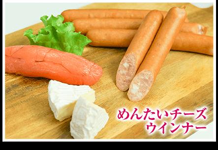絶品!明太子×チーズ