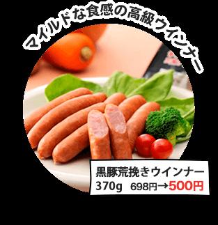 マイルドな食感の高級ウインナー 黒豚荒挽きウインナー 370g