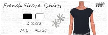 刺繍フレンチTシャツ