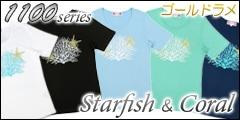 Tシャツ スターフィッシュ&コーラル