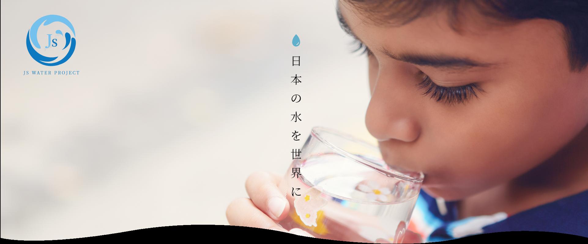 日本の水を世界に