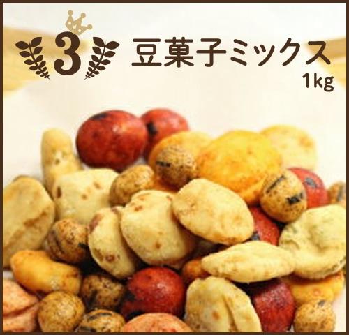 豆菓子ミックス