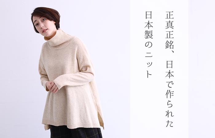 日本製ニット