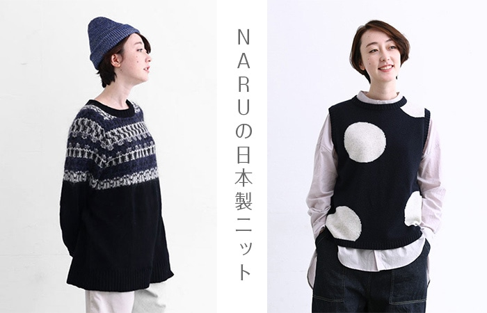 日本製ニットのNARU