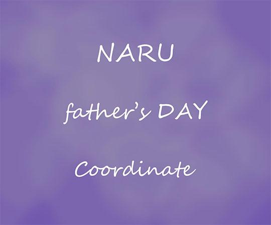 NARU 父の日コーデ