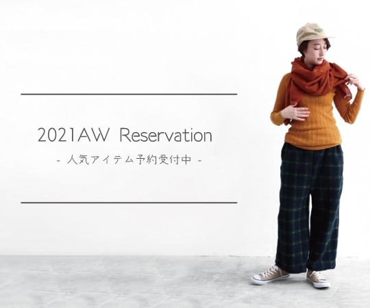 2021秋冬アイテム予約受付中