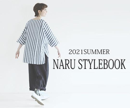 >2021夏 ナルスタイリングブック