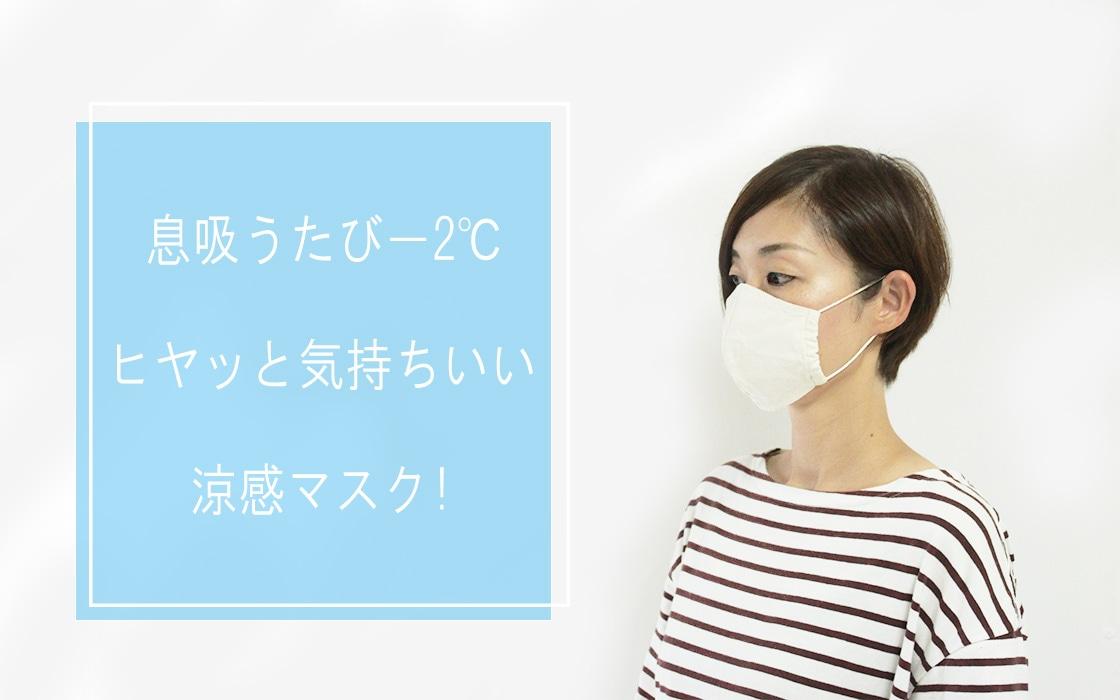 冷感抗菌マスク