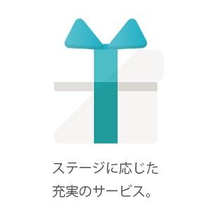 会員サービスプレゼント