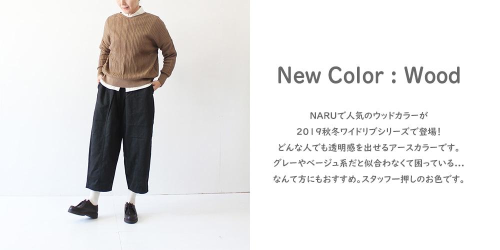 NARU 630700 ウッドカラー