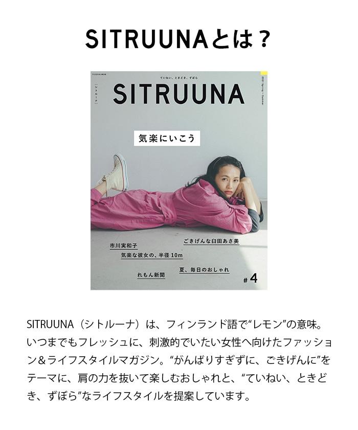 """SITRUUNA(シトルーナ)は、フィンランド語で""""レモン""""の意味。いつまでもフレッシュに、刺激的でいたい女性へ向けたファッション&ライフスタイルマガジン。""""がんばりすぎずに、ごきげんに""""をテーマに、肩の力を抜いて楽しむおしゃれと、""""ていねい、ときどき、ずぼら""""なライフスタイルを提案しています。"""