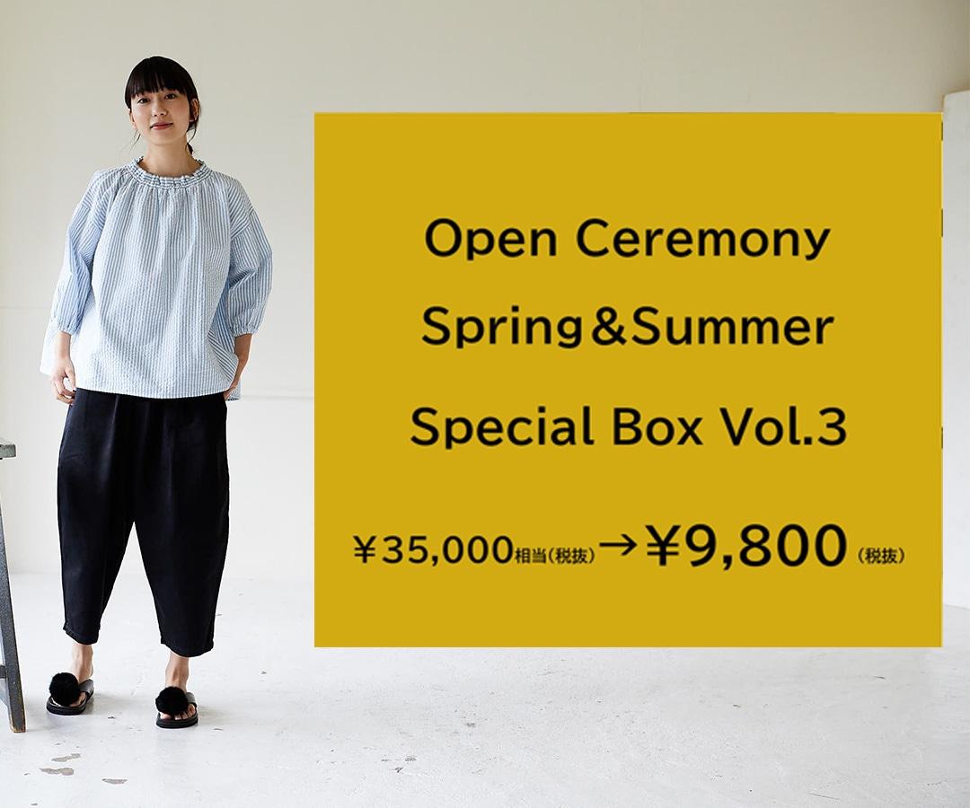 SpecialBox
