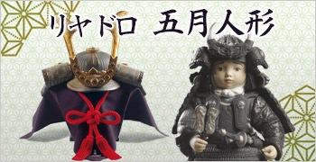 リヤドロ 五月人形