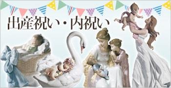 リヤドロ結婚祝い