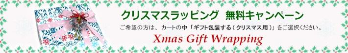 クリスマスギフトラッピング