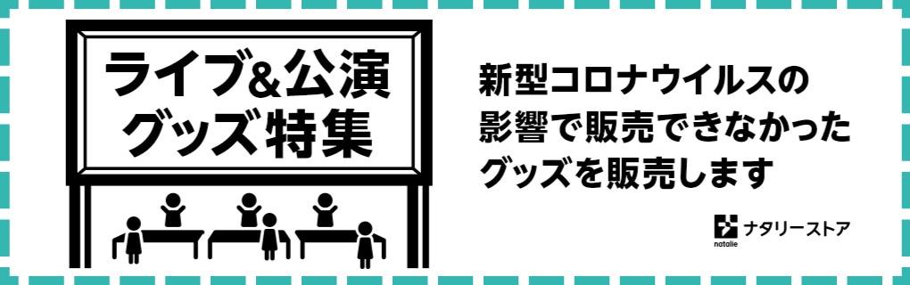 ライブ公演グッズ販売