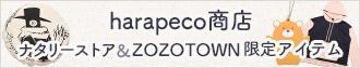 harapeco商店×ZOZOTOWN×ナタリーストア