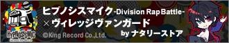 ヒプノシスマイク-Division Rap Battle-×ヴィレッジヴァンガードbyナタリーストア