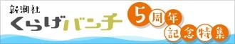 くらげバンチ5周年記念特集グッズ