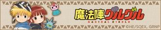 「魔法陣グルグル」連載25周年&テレビアニメ化記念グッズ