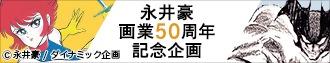 永井豪画業50周年記念企画グッズ