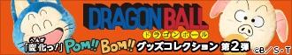 ドラゴンボール POM!BOM!グッズコレクション