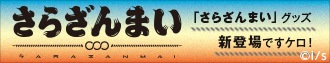 アニメ「さらざんまい」 オリジナルグッズ