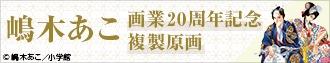 嶋木あこ画業20周年記念複製原画