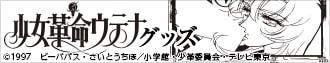 """""""少女革命ウテナグッズ"""""""
