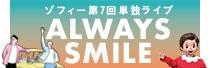 ゾフィー「ALWAYS SMILE」オリジナルグッズ