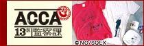 ACCA13区観察課 オリジナルグッズ