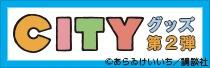 あらゐけいいち「CITY」×ナタリーストア オリジナルグッズ第2弾