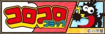コロコロコミック40周年記念グッズ