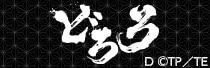 アニメ「どろろ」の世界に浸れる和風グッズ
