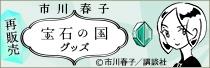 アニメ化を記念し再販売 市川春子「宝石の国」グッズ