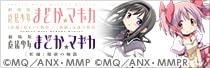 劇場版 魔法少女まどか☆マギカ オリジナルグッズ