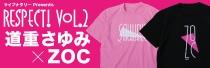 「RESPECT! Vol.2 道重さゆみ×ZOC」グッズ