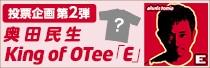 奥田民生 King of OTee「E」