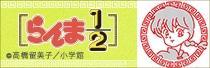 らんま1/2×ナタリーストア
