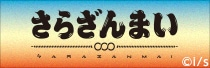 アニメ「さらざんまい 」オリジナルグッズ