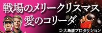 大島渚監督作品「戦場のメリークリスマス