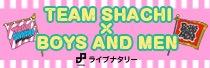 ライブナタリー  TEAM SHACHI×BOYS AND MENオリジナルグッズ