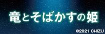 「竜とそばかすの姫」オリジナルグッズ販売