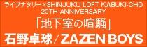 ライブイベント「地下室の喧騒」 石野卓球 / ZAZEN BOYSオリジナルグッズ