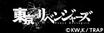 「東京リベンジャーズ」グッズ